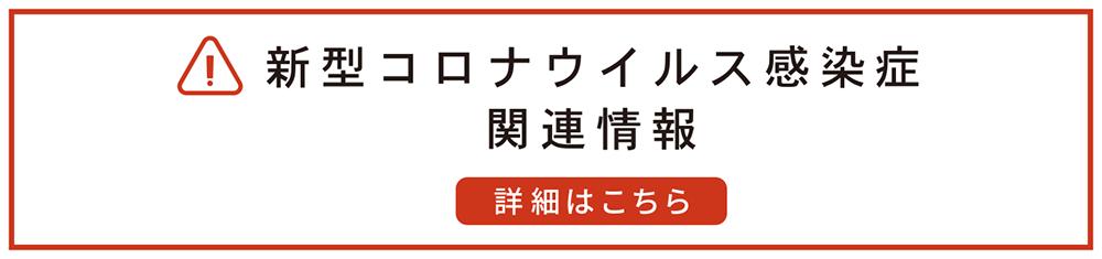 富山県コロナ爆サイ